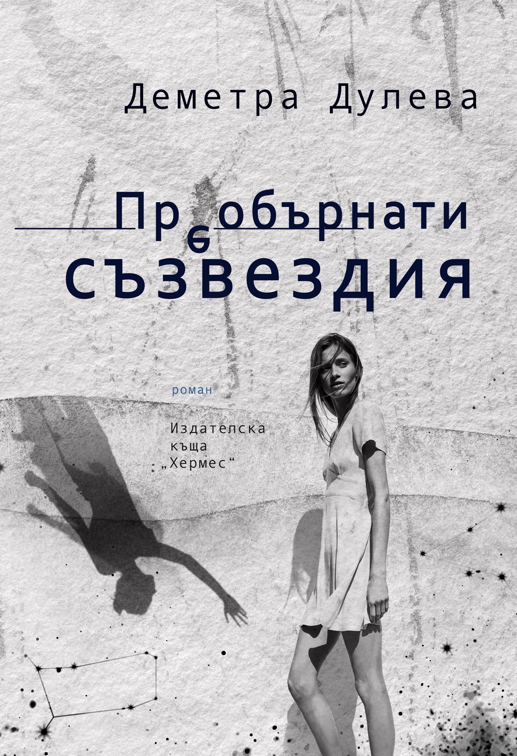 """Любов от пръв прочит с """"Преобърнати съзвездия"""" от Деметра Дулева"""