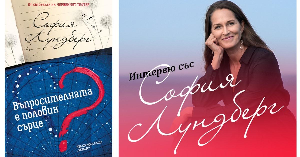 Обичам да пиша за истории от живота, за истински съдби - интервю със София Лундберг