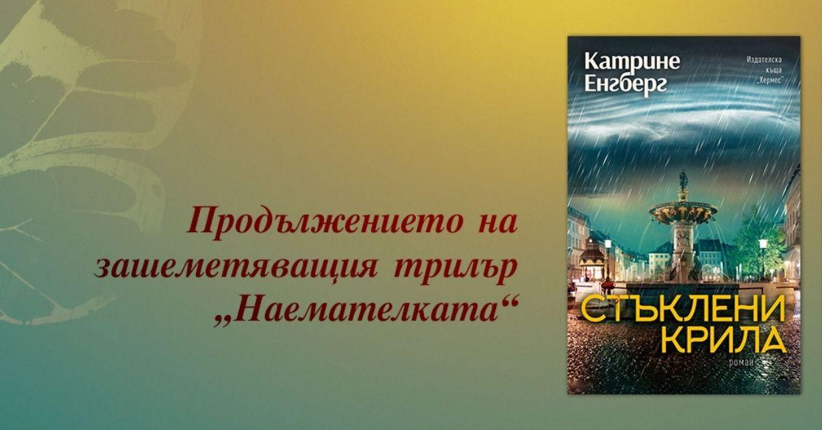 """""""Стъклени крила"""" - нов романот Катрине Енгберг"""