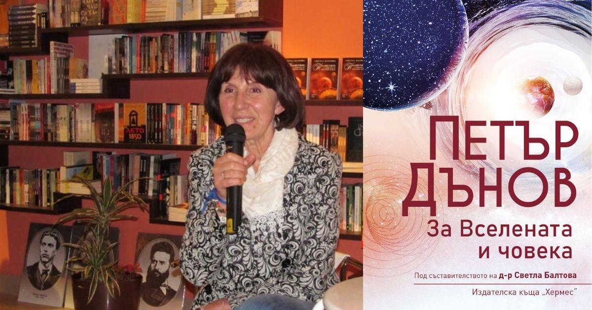 Разговор с д-р Светла Балтова за Вселената и човека