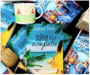 Снимка на Тайни от острова от книжарница Хермес Хасково