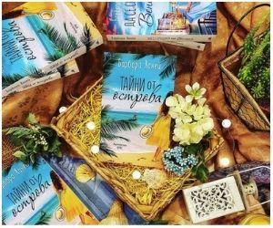 Снимка на Тайни от острова от книжарница Хермес Стара Загора