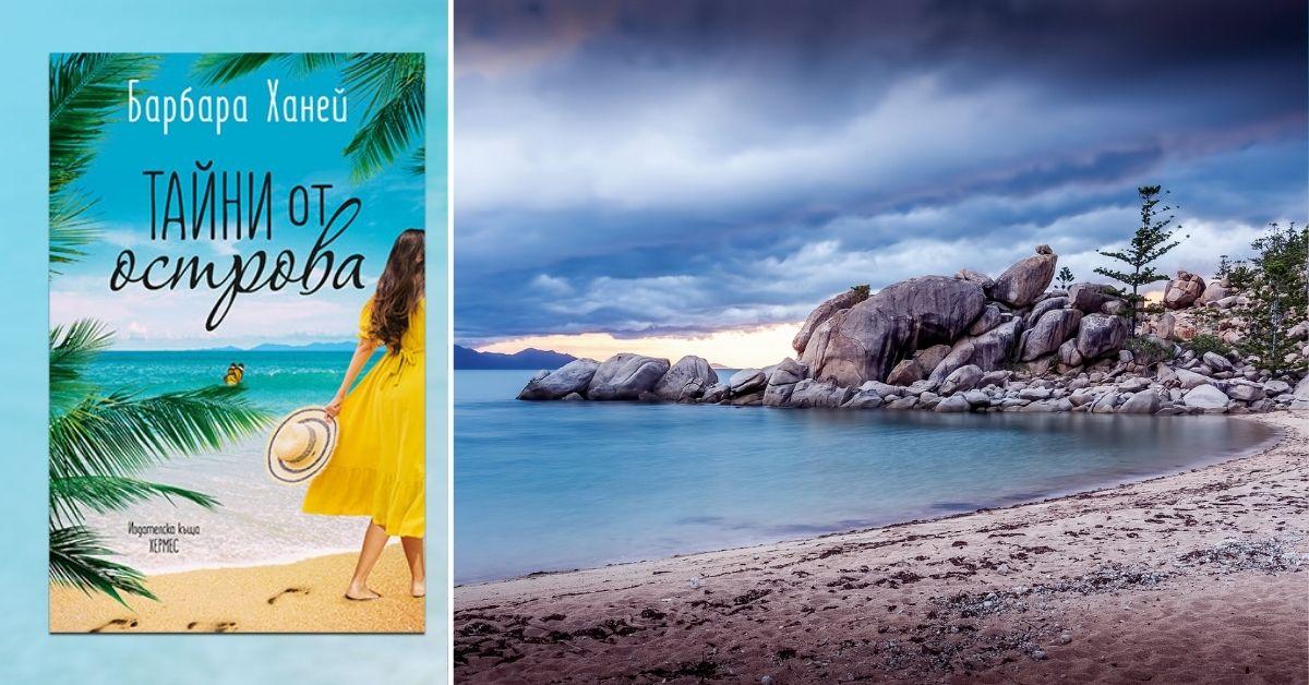 """3 очарователни места, до които ни пренася романът """"Тайни от острова"""""""