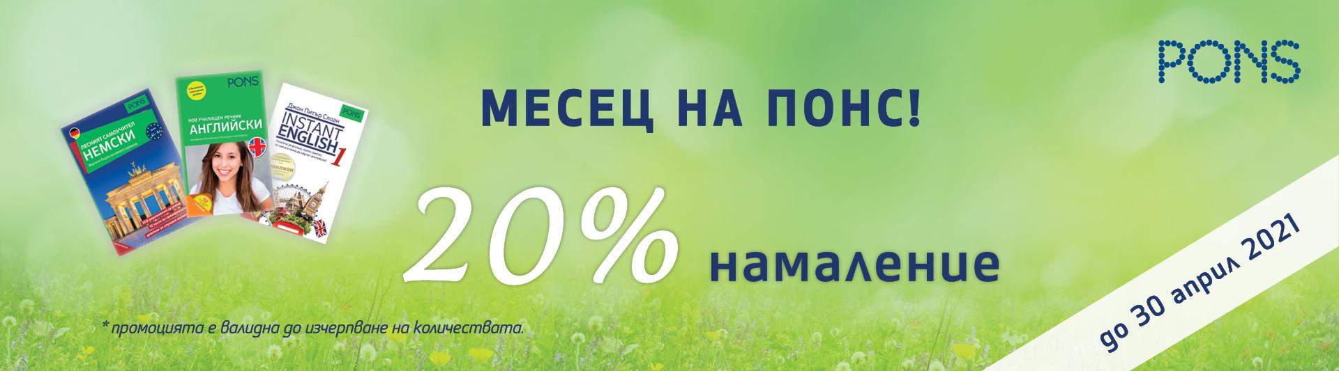 МЕСЕЦ НА ПОНС